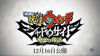 アニメ妖怪ウォッチ第178話-Part3-46