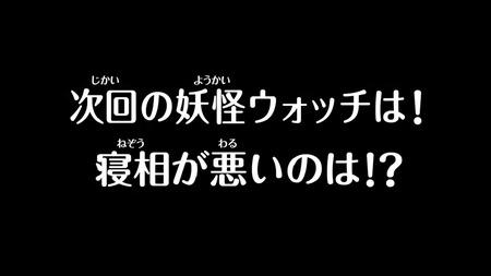 アニメ妖怪ウォッチ第145話-Part3-125