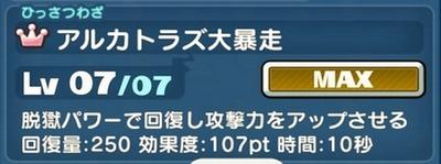WS018090