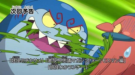 アニメ妖怪ウォッチ第144話-Part3-115