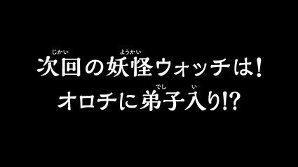 アニメ妖怪ウォッチ第190話-Part3-18