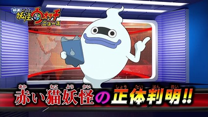 アニメ妖怪ウォッチ第180話-Part3-48