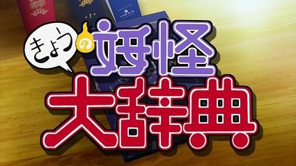 アニメ妖怪ウォッチ第180話-Part3-51