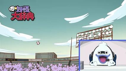 アニメ妖怪ウォッチ第166話-Part3-40