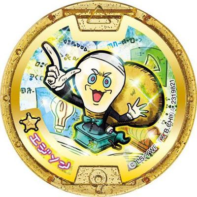 つわものコイン(エジソン)