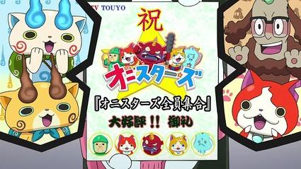 アニメ妖怪ウォッチ第167話-Part1-05