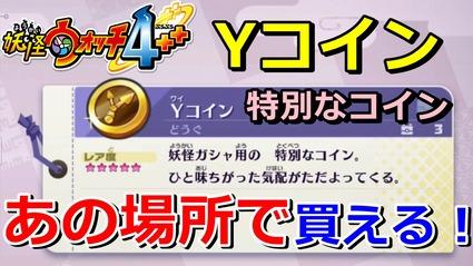 youkai4-y052-1sam