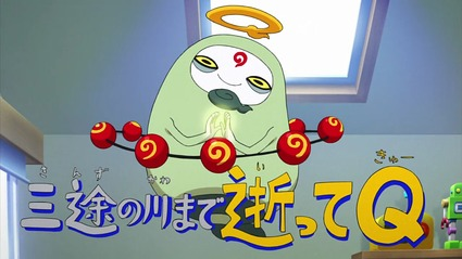 アニメ妖怪ウォッチ第182話-Part3-04