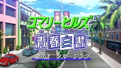 アニメ妖怪ウォッチ 第135 Part1-008