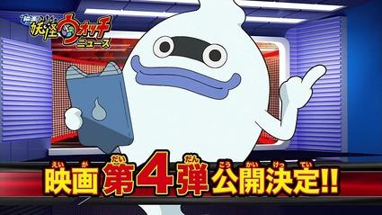 アニメ妖怪ウォッチ第178話-Part3-45