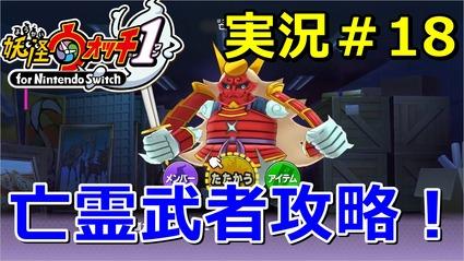 youkai1-y018sam