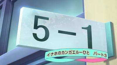 アニメ妖怪ウォッチ第139話-感想-Part2-01