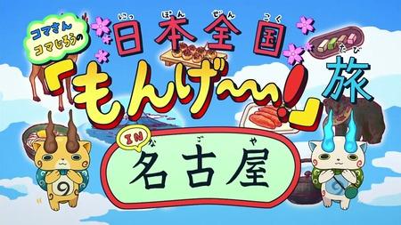 アニメ妖怪ウォッチ第153話-Part1-01