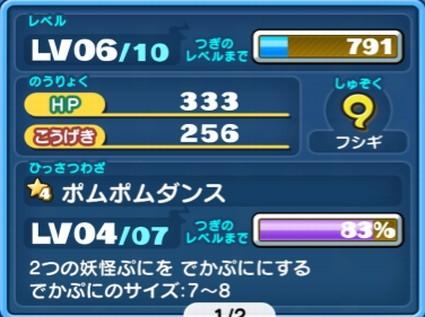 SH009661
