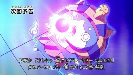 アニメ妖怪ウォッチ第198話-Part3-26