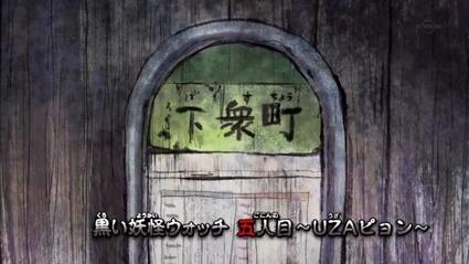 アニメ妖怪ウォッチ第161話-Part1-01