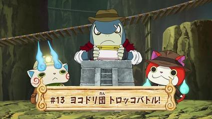 アニメ妖怪ウォッチ第192話-前編-02