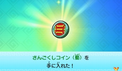 さんごくしコイン(蜀)