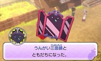 うんがい三面鏡