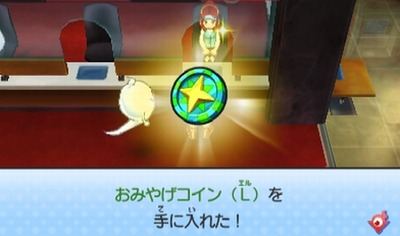 おみやげコイン(L)