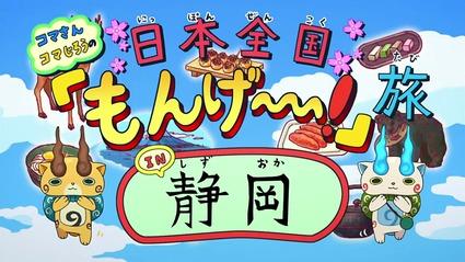 アニメ妖怪ウォッチ第155話-Part1-01