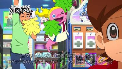 アニメ妖怪ウォッチ第138話-Part3-178