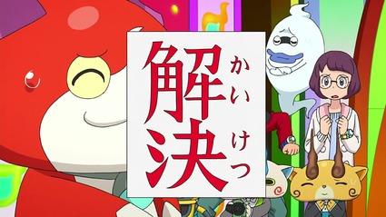 アニメ妖怪ウォッチ第164話-Part2-40