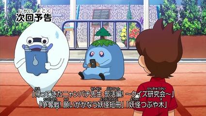 アニメ妖怪ウォッチ第177話-Part3-40