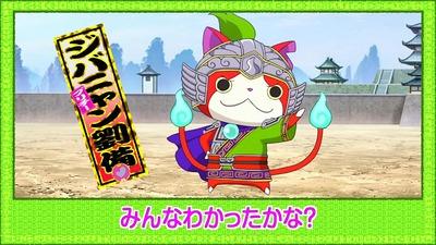 アニメ妖怪ウォッチ第138話-Part3-158