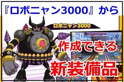 ロボニャン3000