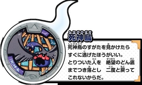 shinigamitori
