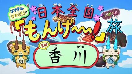 アニメ妖怪ウォッチ第156話-Part2-01