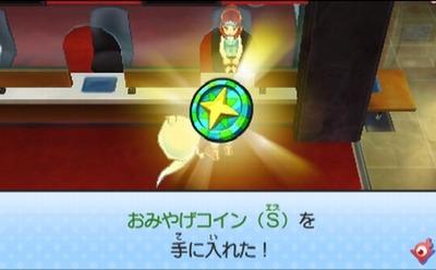おみやげコイン(S) 1