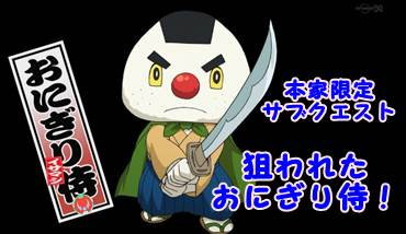 Onigiri_Zamurai1