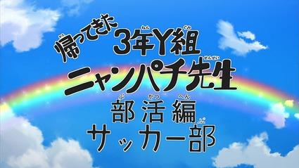 アニメ妖怪ウォッチ第170話-Part2-08