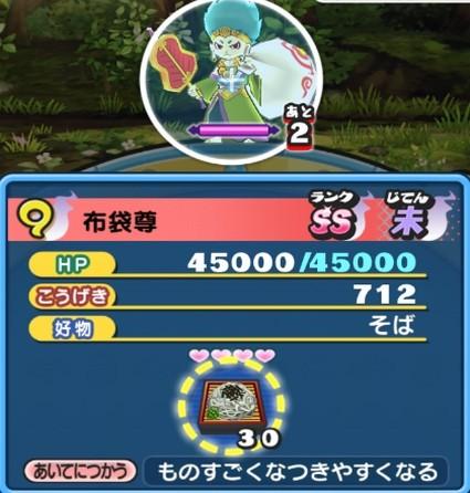 SH008112