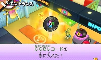 CGBレコード