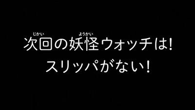 アニメ妖怪ウォッチ 第135 Part3-106