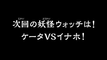 アニメ妖怪ウォッチ第148話-Part3-110