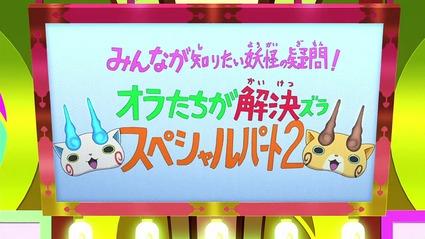 アニメ妖怪ウォッチ第164話-Part2-07