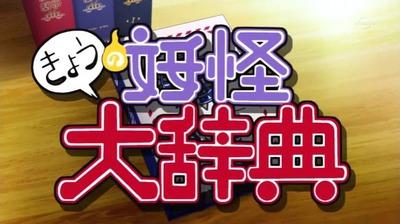 アニメ妖怪ウォッチ第133話Part3-74