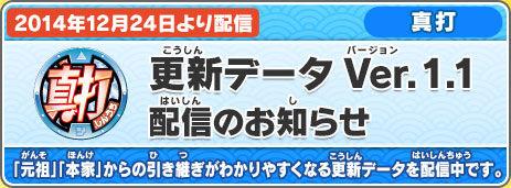 banner_updatedata_141224_02