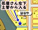 sakura-chikasuidou