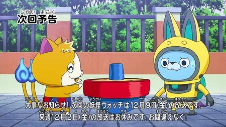 アニメ妖怪ウォッチ第148話-Part3-113