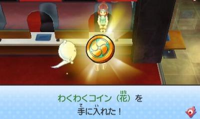 わくわくコイン(花)1