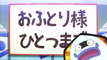 アニメ妖怪ウォッチ第161話-Part3-04