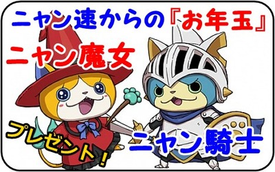 nyansoku-otoshidama001