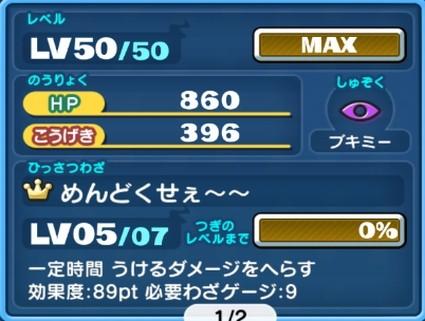 SH009611