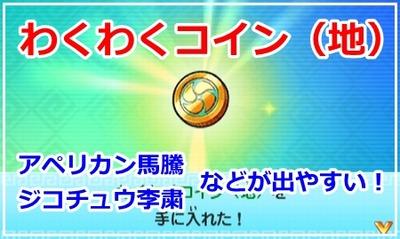 わくわくコイン(地)-2