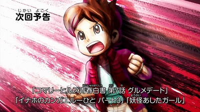 アニメ妖怪ウォッチ第138話-Part3-181